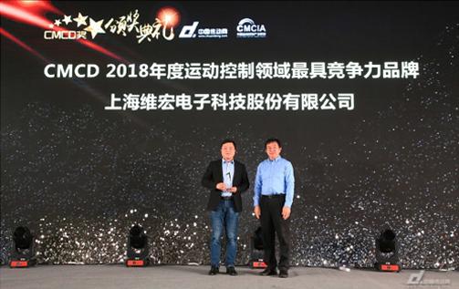 """维宏股份被评为""""CMCD 2018年度运动控制最具竞争力品牌"""""""