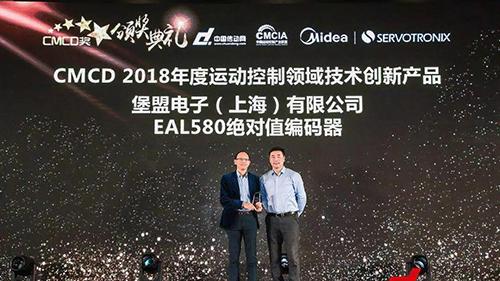 堡盟EAL580绝对值编码器荣获CMCD2018年度运动控制领域技术创新产品奖!