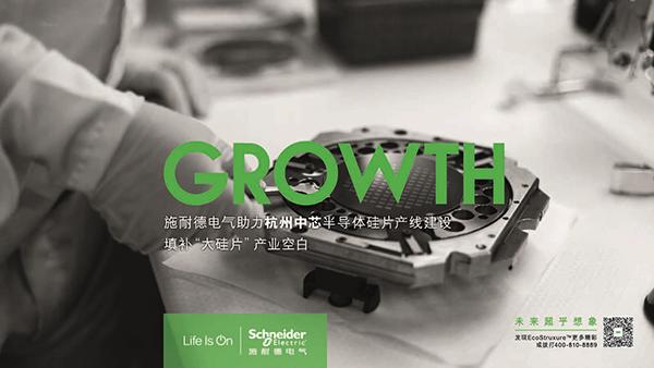 施耐德电气助力杭州中芯半导体硅片产线建设