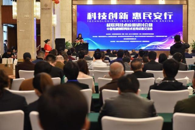 中国电梯物联网技术应用成果交流会在泉举行