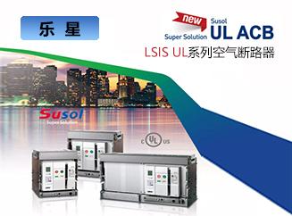 LSIS UL系列空气断路器
