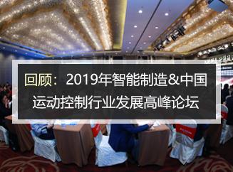 回顾2019年智能制造&中国运动控制行业发展高峰论坛