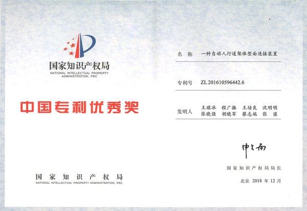 森赫电梯专利发明荣获中国专利优秀奖