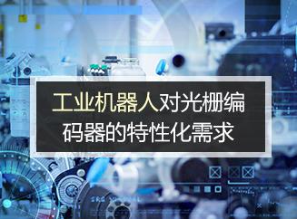 工业机器人对光栅编码器的特性化需求
