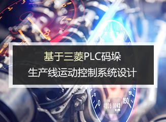基于三菱PLC码垛生产线白菜彩金网址大全4001系统设计
