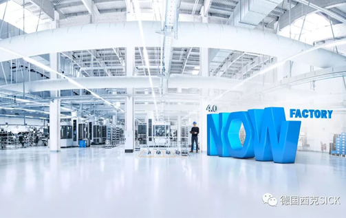 4.0 NOW Factory 闪亮登场,体验智能与创新——SICK全球媒体发布会
