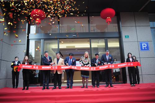 继往开来,再创辉煌,倍福中国上海总部新办公大楼乔迁庆典盛大开启!