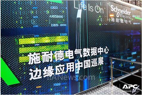 同心续荣耀合力启征程——施耐德电气中国关键电源业务2019年渠道大会圆满举行