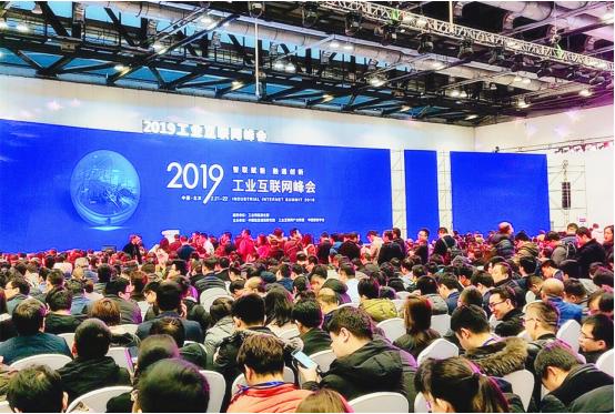 2019工业互联网峰会在京召开