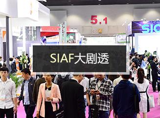 大剧透|2019广州国际工业自动化技术及装备展览会(SIAF)