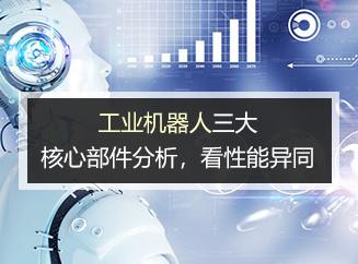 工业机器人三大核心部件分析,看性能异同