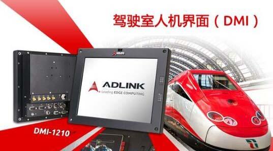 凌华科技推出全新的、专为列车控制和轨道信号而设计的专用智能屏