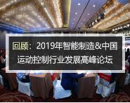 回顾:2019智能制造&中国白菜彩金网址大全4001行业发展高峰论坛