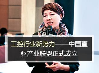 工控行业新势力 ——中国直驱产业联盟正式成立