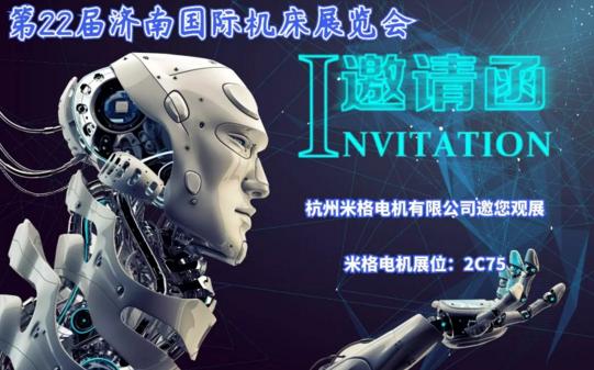 第22届济南国际机床展览会| 杭州米格电机有限公司邀您观展