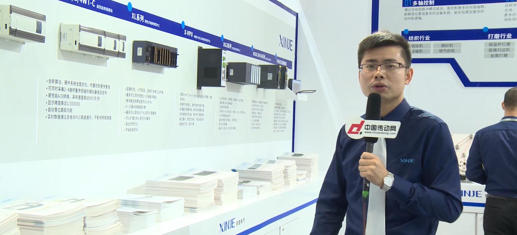 信捷科技  2019 SIAF 广州