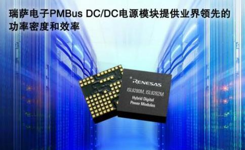 瑞萨电子推出全封装混合数字DC/DCPMBus电源模块