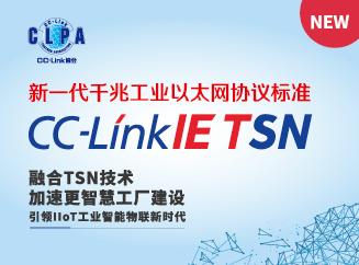 工业通信新时代!CLPA全球事务局长川副真生谈CC-Link IE TSN