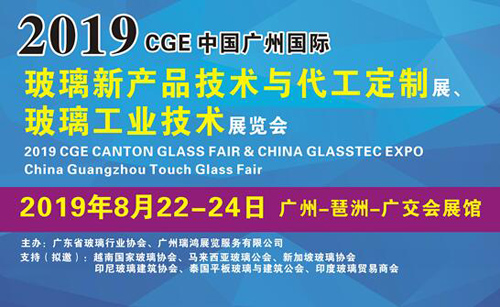 建材|粤港澳大湾区发展新机遇,2019广州国际玻璃展会8月继续举行