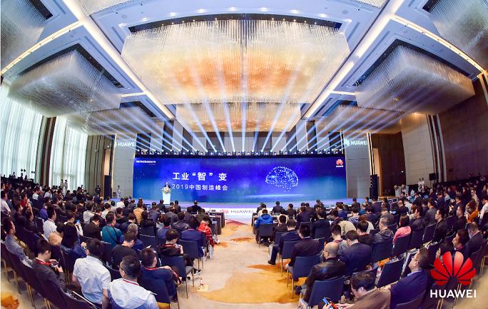 2019中国制造峰会:工业是未来十年AI主战场