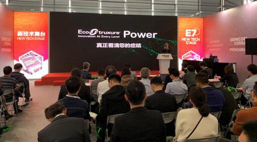 施耐德电气出席SEMICONChina2019绿色厂务科技论坛,护航新一代绿色安全电子厂房建设