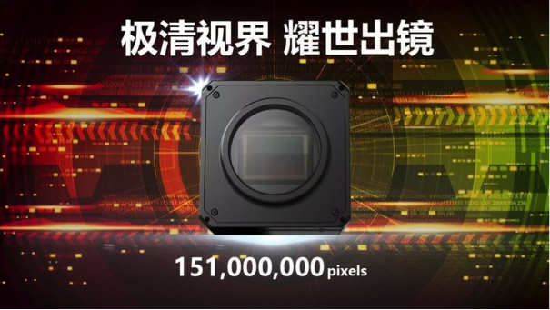 海康威视机器视觉发布1.5亿超高分辨率相机等重磅新品 耀世出镜VisionChina 2019