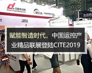 赋能智造时代,中国运控产业精品联展登陆CITE2019