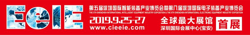 第五届深圳国际智能装备产业博览会暨第八届深圳国际电子装备产业博览会