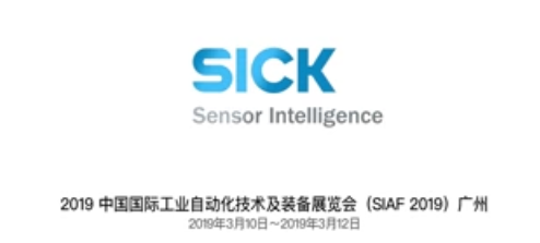 西克(SICK)2019 SIAF 广州