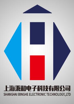 上海秉和电子科技有限公司
