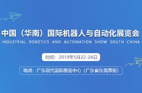2019中国锛�华南锛�国际机器人与自动化展览会锛�IARS锛�