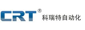 深圳市科瑞特自动化有限公司