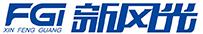 新风光电子科技股份有限公司