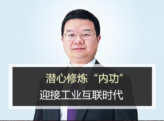 """潜心修炼""""内功"""",迎接工业互联时代"""