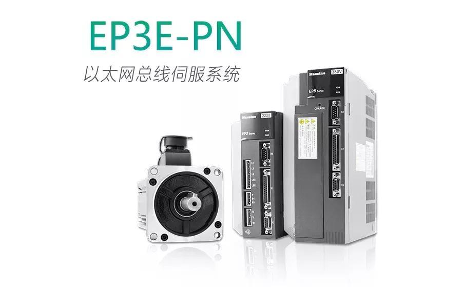 EP3E PROFINET伺服驱动器与S7-200 SMART的连接