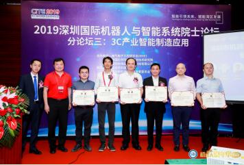 深圳机器人嘉年华十周年  ——3C产业智能制造应用论坛