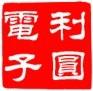 蚌埠利圆电子科技有限公司