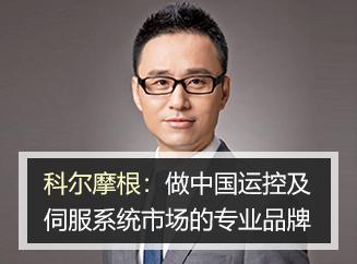 科尔摩根:做中国运控及伺服系统市场的专业品牌