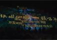 穿越万年的时光之旅 台达Vivitek(丽讯)投影机炫彩瑶琳仙境