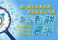 """第六届""""台达杯""""入围名单揭晓 85支海内外高校队伍竞逐""""智联高手""""!"""