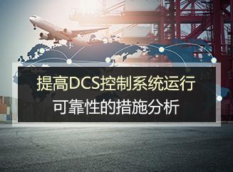 提高DCS控制系统运行可靠性的措施分析