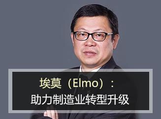 Elmo:助力制造业转型升级