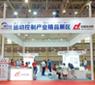 中国运控产业联盟展区现身东莞工博会№╝ї精彩不容错过