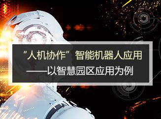 """""""人機協作""""智能機器人應用 ——以智慧園區應用為例"""