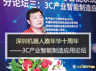 深圳機器人嘉年華十周年 ——3C產業智能制造應用論壇