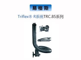 易格斯Triflex R系统TRC.85系列
