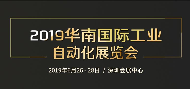 2019華南國際工業自動化展(IAMD SHENZHEN)