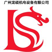 广州龙硕机电设备有限公司