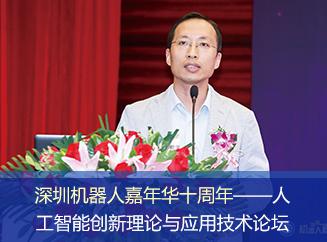 深圳機器人嘉年華十周年——人工智能創新理論與應用技術論壇