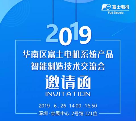 華南區富士電機系統產品智能制造技術交流會 邀請函